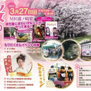 イベント告知♪桜の駅まつり