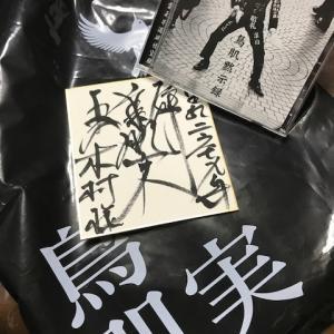 鳥肌実の札幌毒炎会「神風元年ハードコア漫談」に行ってきた