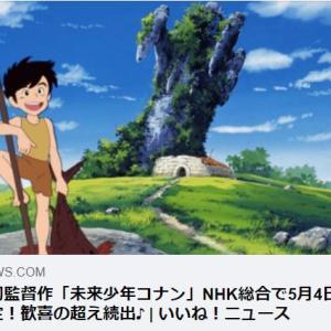 【アニメ】未来少年コナン(全26話)