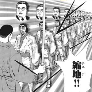 衝撃!労働新聞が金日成の「縮地法」を否定!