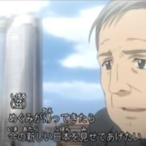 横田滋さんの死