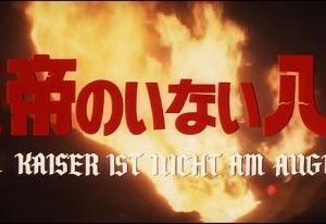 【映画】皇帝のいない八月
