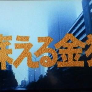 【映画】蘇える金狼
