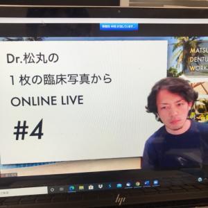 Dr.松丸の1枚の臨床写真から ONLINE LIVE #4