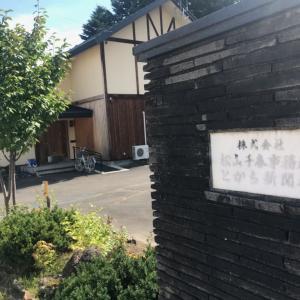 足寄より〜松山千春の家を見に