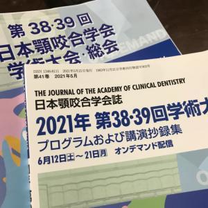 第38・39回日本顎咬合学会学術学会・総会に参加してみない!