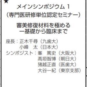 日本補綴歯科学会第130回記念学術大会に参加!