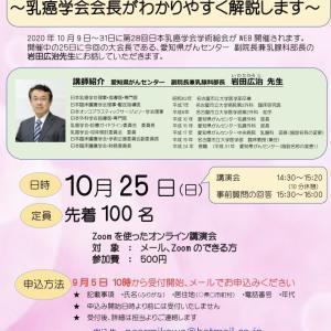2020年日本乳癌学会オンライン開催10月
