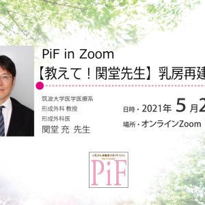 5/23 PiF【教えて!関堂先生】乳房再建のこと