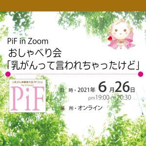 """""""6/26 PiF in Zoom おしゃべり会「乳がんって言われちゃったけど」"""""""
