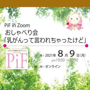 """""""8/9 PiF in Zoom おしゃべり会「乳がんって言われちゃったけど」"""""""