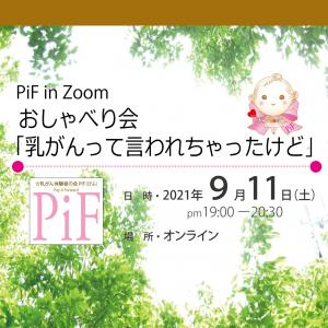 """""""9/11 PiF in Zoom おしゃべり会「乳がんって言われちゃったけど」"""""""