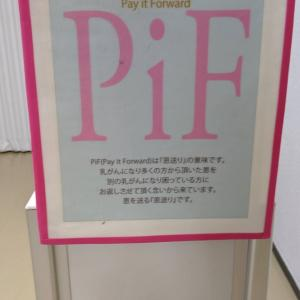 8/4 PiF in 名古屋 ありがとうございます!