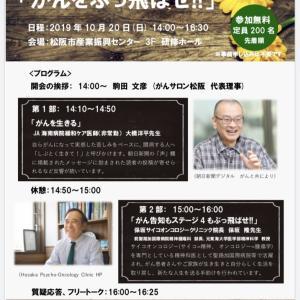 10/20三重県松坂市「がんをぶっ飛ばせ!」