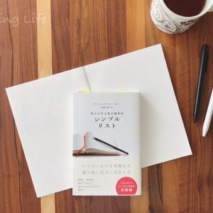 新しい習慣 心の声を聴くシンプルリスト