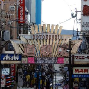 ここ1か月で3度目の道頓堀……♪大栗の大阪シリーズ