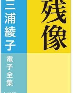 三浦綾子が描く《妙なる家族のひずみ》♪ベルリオーズ/レクイエム