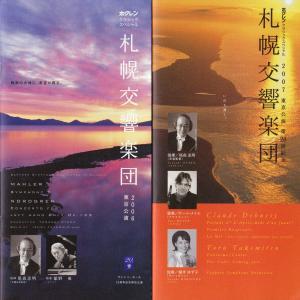 私の札響感動史(43)♪札響の響きは東京の空気に合わなかったの?