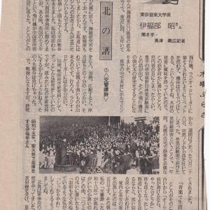 伊福部昭のなかの歴史~1985年の道新記事⑦♪交響譚詩