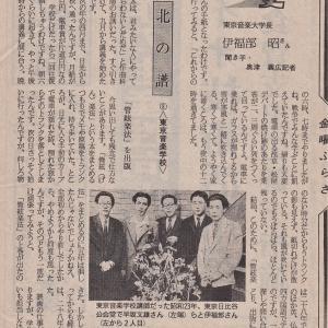 伊福部昭のなかの歴史~1985年の道新記事⑧♪銀嶺の果て 他