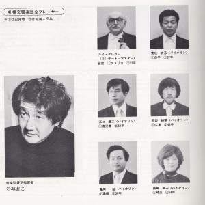 私の札響感動史(45)♪いまの札響の礎を築いた団員たちの顔ぶれ