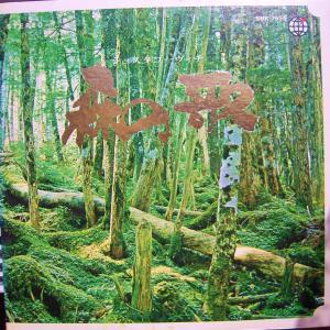 ええ、46年経っても新鮮なままなんです♪DSch/森の歌