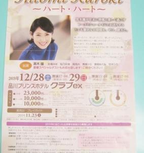 「Hitomi Kuroki ~ハート・ハート~」