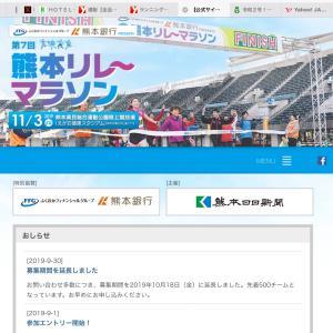 19@10月31日【熊本リレーマラソン!まであと4日】