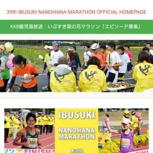 20@[ibusuki]01月12日【いぶすき菜の花マラソン[2] 会場図編】