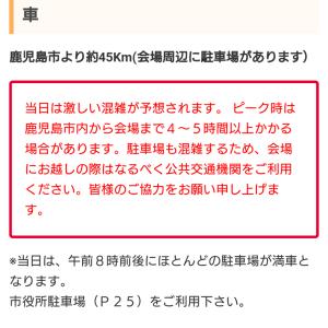 20@[ibusuki]01月12日【いぶすき菜の花マラソン [3]】
