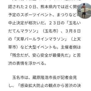 20@[kumamoto]02月20日【いだてん、残り3日、逃げ切りならず………。】