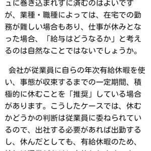 20@04月07日【会社の休業と緊急事態宣言の違いは?】