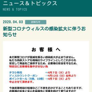 20@04月08日【レガネット柳川について】