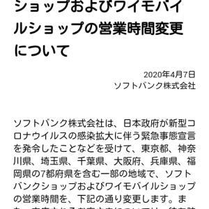 20@04月08日【ソフトバンク柳川について】