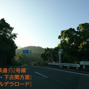 20@08月09日【金峰火山カルデラロード】