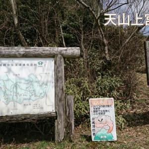 20@03月29日【天山 駐車場からの登山スタート!】標高850mくらいかな。