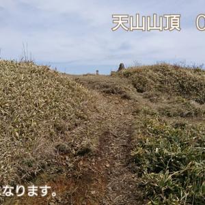 20@03月29日【天山山頂①】1046m