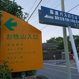 20@09月27日【御牧山へ行ってみましょう!】