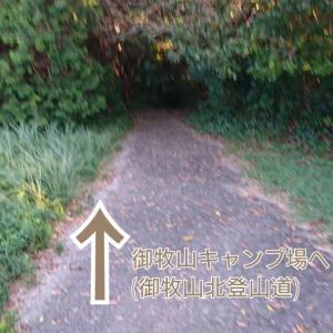 20@09月27日【御牧山北登山道】