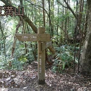 20@10月24日【宝満山ターチャンガイド ②】