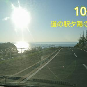 20@11月14日【道の駅夕陽が丘そとめ】