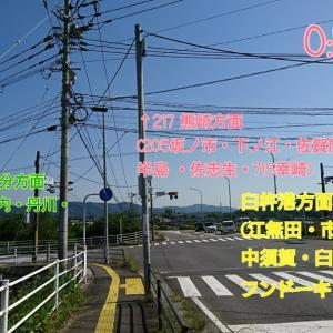 21@05月30日【大分県道21号線】/ターチャンと臼杵市