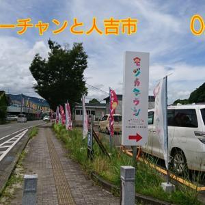 21@07月22日 モゾカタウン編  /ターチャンと人吉市