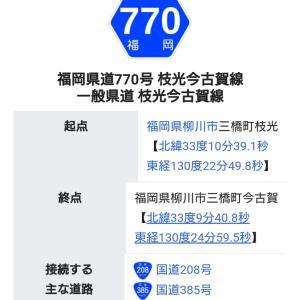 21@08月28日 福岡県道770号線(現道) 2021年/ターチャンと自転車ライブ①