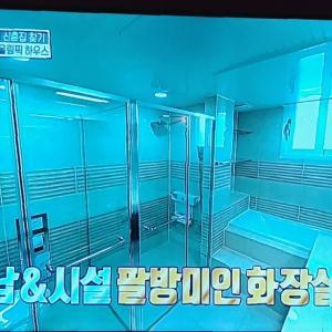 韓国で理想に近いバスルーム
