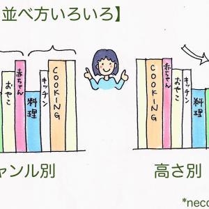 【本の片づけ実例】小学生と夫が本棚にしまったら…違和感あったけど納得!な並べ方