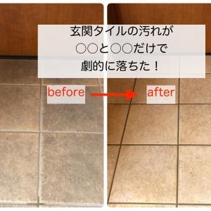 【お掃除】YouTubeで知った玄関タイルの掃除方法がすごかった!諦めていた汚れが落ちてスッキリ
