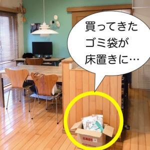 レジ袋有料化で自宅キッチン収納見直し。「ゴミ袋こんなに要るんですか?」「いや、使うんです!」