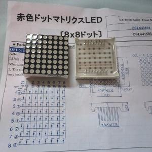 電子工作(13) ARMマイコン工作10