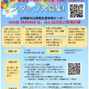 お知らせ(みのおTAMASA Vol2)~「みのおTAMASA」ボランティアスタッフ募集~